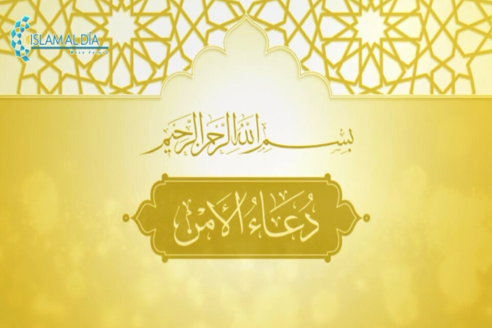 La séptima súplica de Sahifa al-Sayyadiya